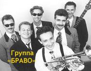 Группа Браво